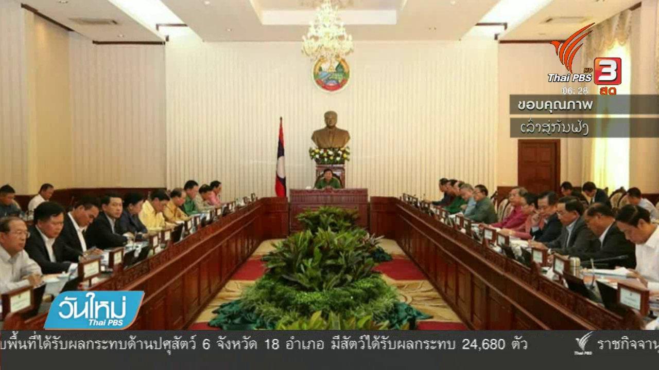 วันใหม่  ไทยพีบีเอส - ทางการลาวระงับสร้างเขื่อนใหม่ชั่วคราว