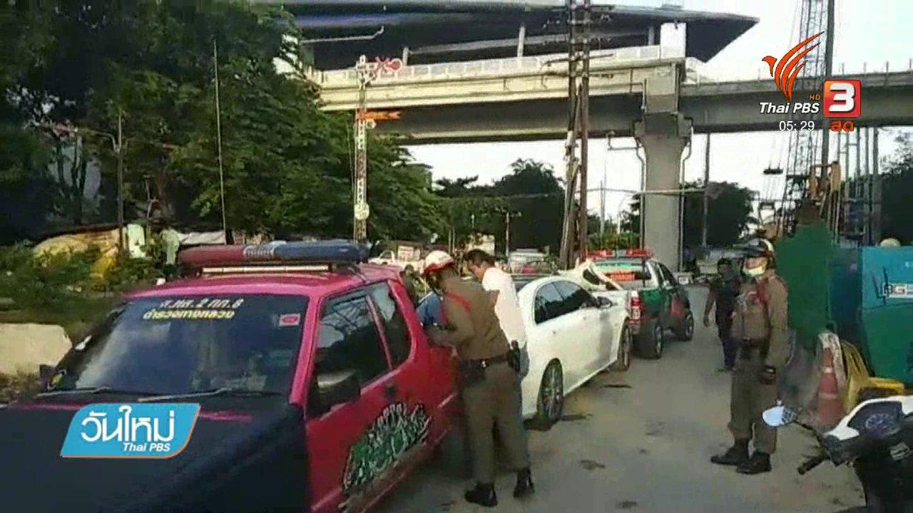 วันใหม่  ไทยพีบีเอส - ท่อเสาเข็มหล่นทับรถยนต์