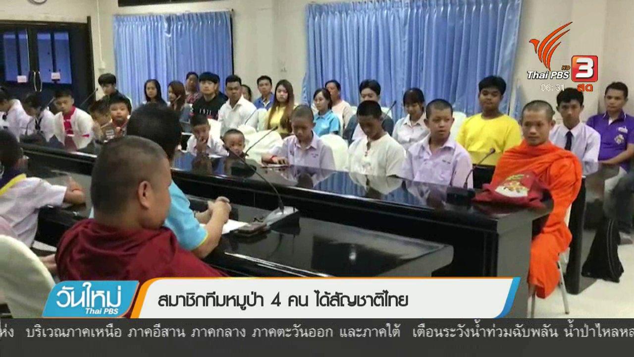 วันใหม่  ไทยพีบีเอส - สมาชิกทีมหมูป่า 4 คนได้สัญชาติไทย