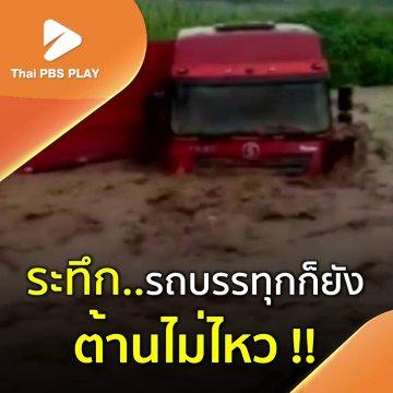 ระทึก..รถบรรทุกก็ยัง ต้านไม่ไหว !!
