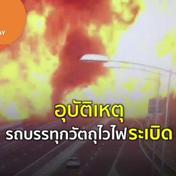 อุบัติเหตุ..รถบรรทุกวัตถุไวไฟระเบิด