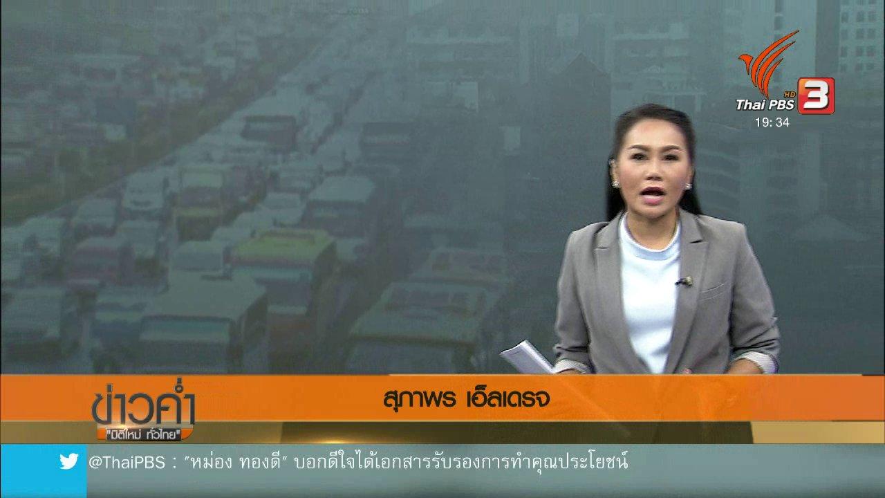 """ข่าวค่ำ มิติใหม่ทั่วไทย - วิเคราะห์สถานการณ์ต่างประเทศ : """"จาการ์ตา"""" เสี่ยงจมใต้บาดาล"""