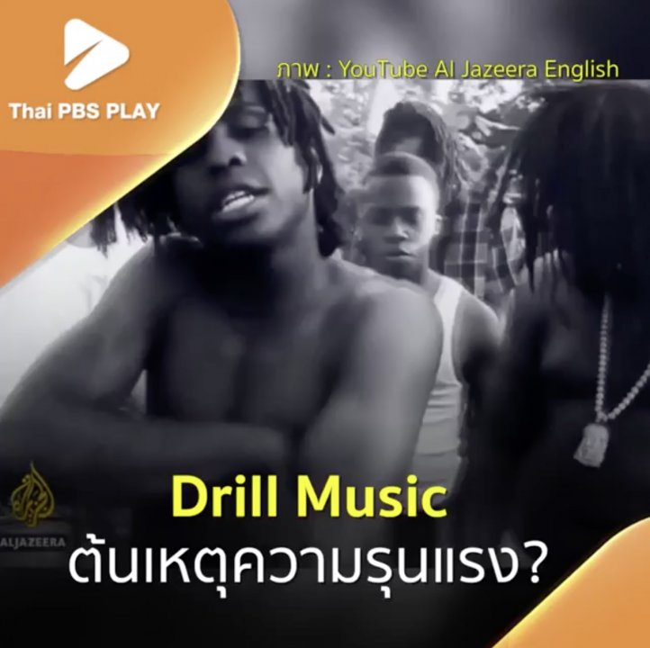 Drill Music ต้นเหตุความรุนแรง?