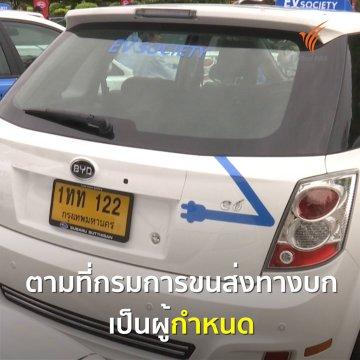 เปิดตัวรถอีวีแท็กซี่ วีไอพี (รถพลังงานไฟฟ้า)