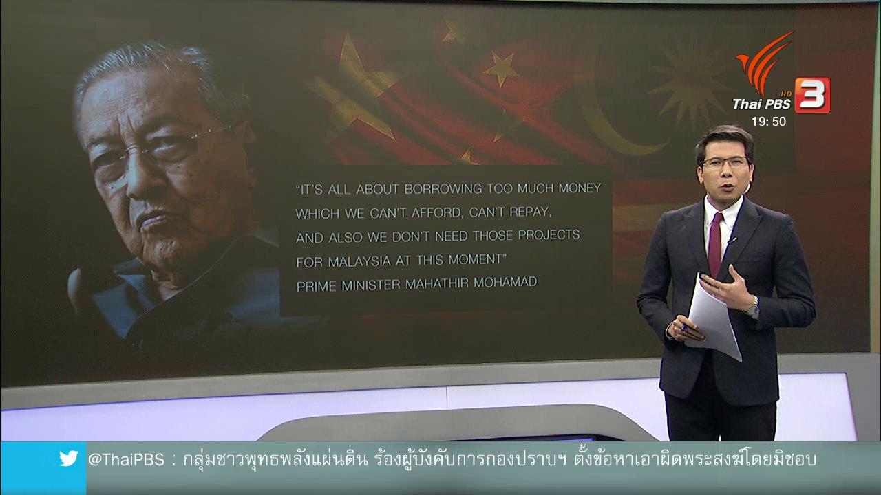 ข่าวค่ำ มิติใหม่ทั่วไทย - วิเคราะห์สถานการณ์ต่างประเทศ : บทสรุปผู้นำมาเลเซียเดินสายเยือนจีน
