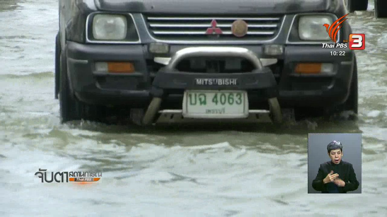 จับตาสถานการณ์ - น้ำท่วมเมืองเพชรบุรีกระทบรายได้ผู้ประกอบการ