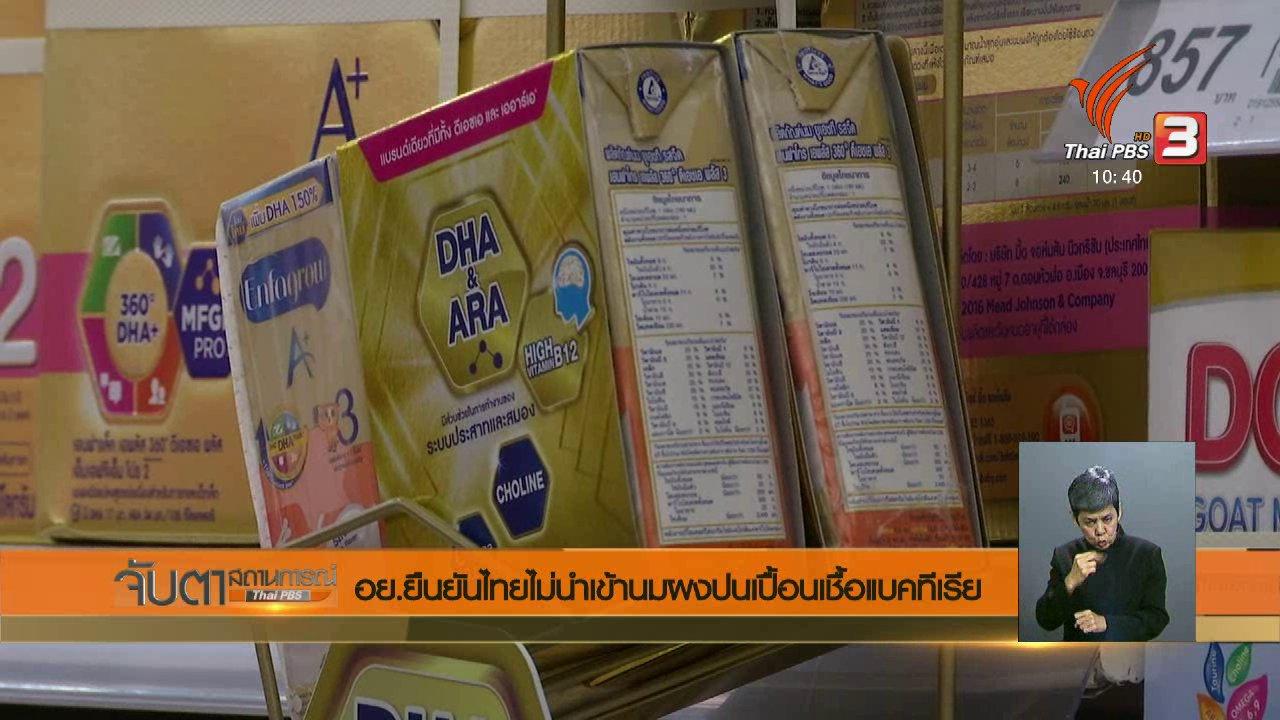 จับตาสถานการณ์ - อย.ยืนยันไทยไม่นำเข้านมผงปนเปื้อนเชื้อแบคทีเรีย