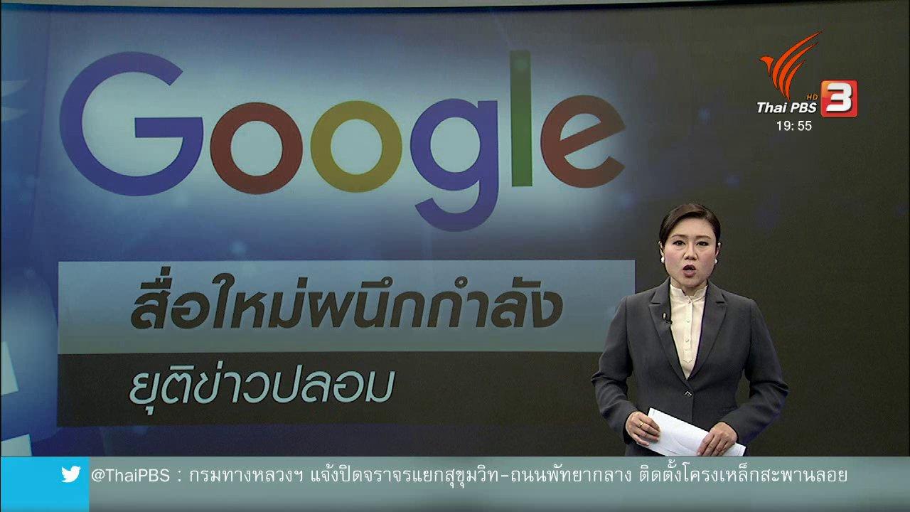 ข่าวค่ำ มิติใหม่ทั่วไทย - วิเคราะห์สถานการณ์ต่างประเทศ : สื่อใหม่ผนึกกำลังต่อต้านข่าวปลอม