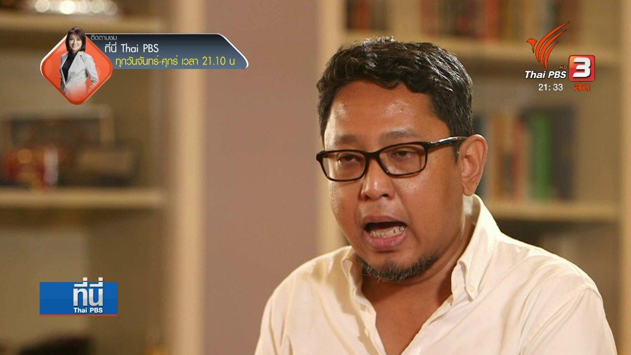 ที่นี่ Thai PBS - เสนอรัฐบาลไทยแก้ปัญหาวิกฤตโรฮิงญา