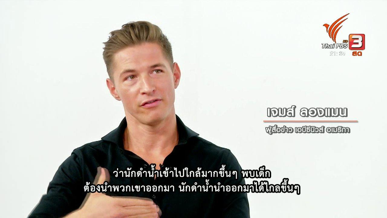 """ที่นี่ Thai PBS - """"เจมส์ ลองแมน"""" สะท้อนรายงานข่าวช่วยทีมหมูป่า"""