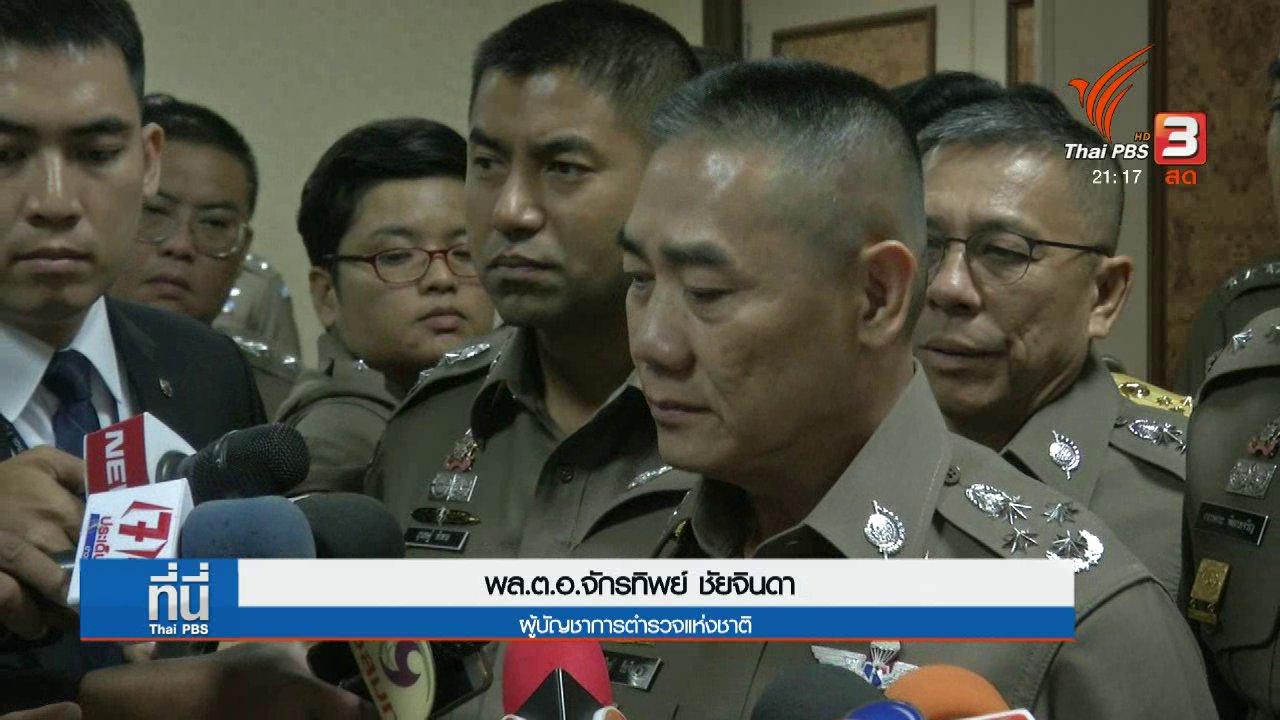 ที่นี่ Thai PBS - เร่งสอบคดีนักท่องเที่ยวชาวอังกฤษ ถูกข่มขืนบนเกาะเต่า