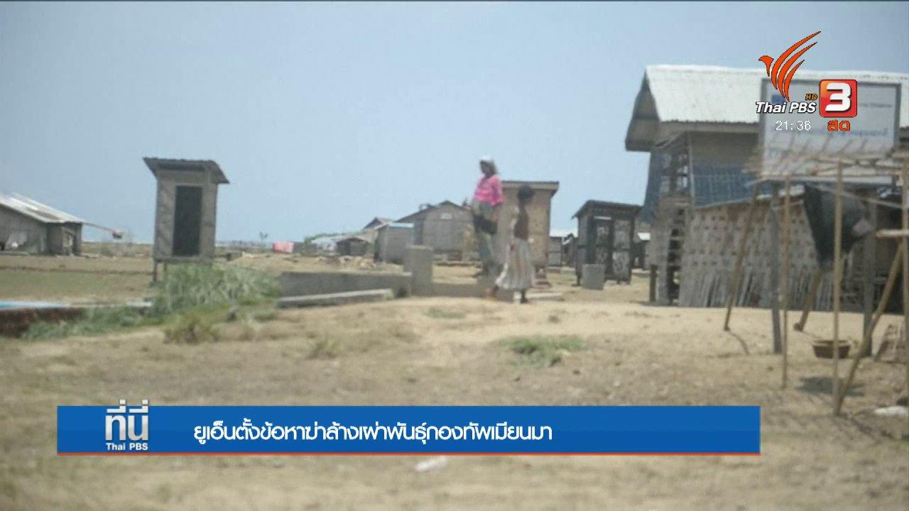 """ที่นี่ Thai PBS - """"ยูเอ็น"""" ระบุกรณี """"โรฮิงยา"""" เป็นการล้างเผ่าพันธุ์"""