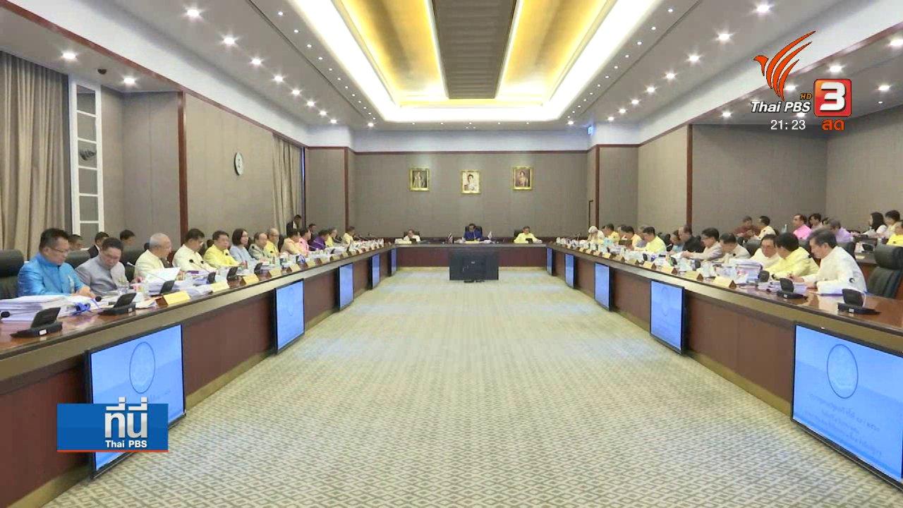 ที่นี่ Thai PBS - อนาคตการเมือง พล.อ.ประยุทธ์ จันทร์โอชา