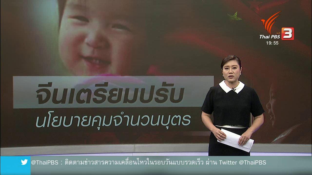 ข่าวค่ำ มิติใหม่ทั่วไทย - วิเคราะห์สถานการณ์ต่างประเทศ : จีนปรับนโยบายการมีบุตร หลังเผชิญปัญหาสังคมสูงวัย