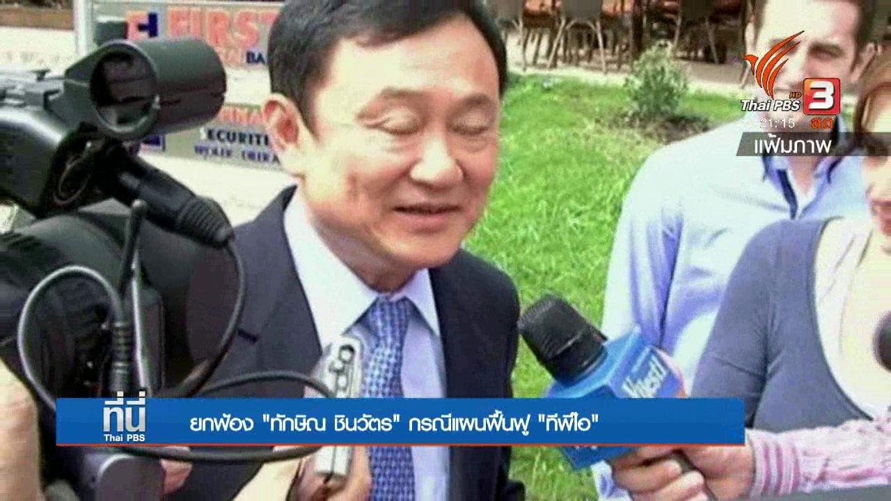 """ที่นี่ Thai PBS - ศาลฎีกายกฟ้อง """"ทักษิณ"""""""