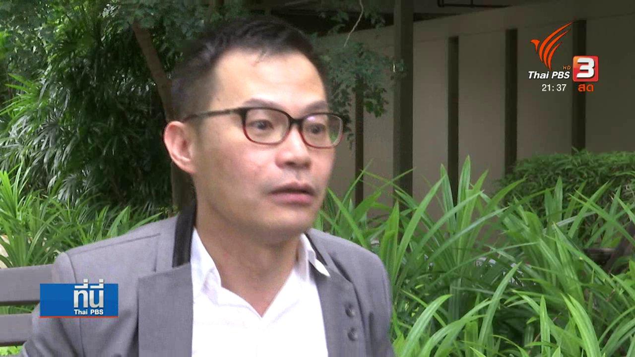 ที่นี่ Thai PBS - ปรับโฉมเดินหน้าประเทศไทย