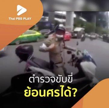 ตำรวจขับขี่ ย้อนศรได้?