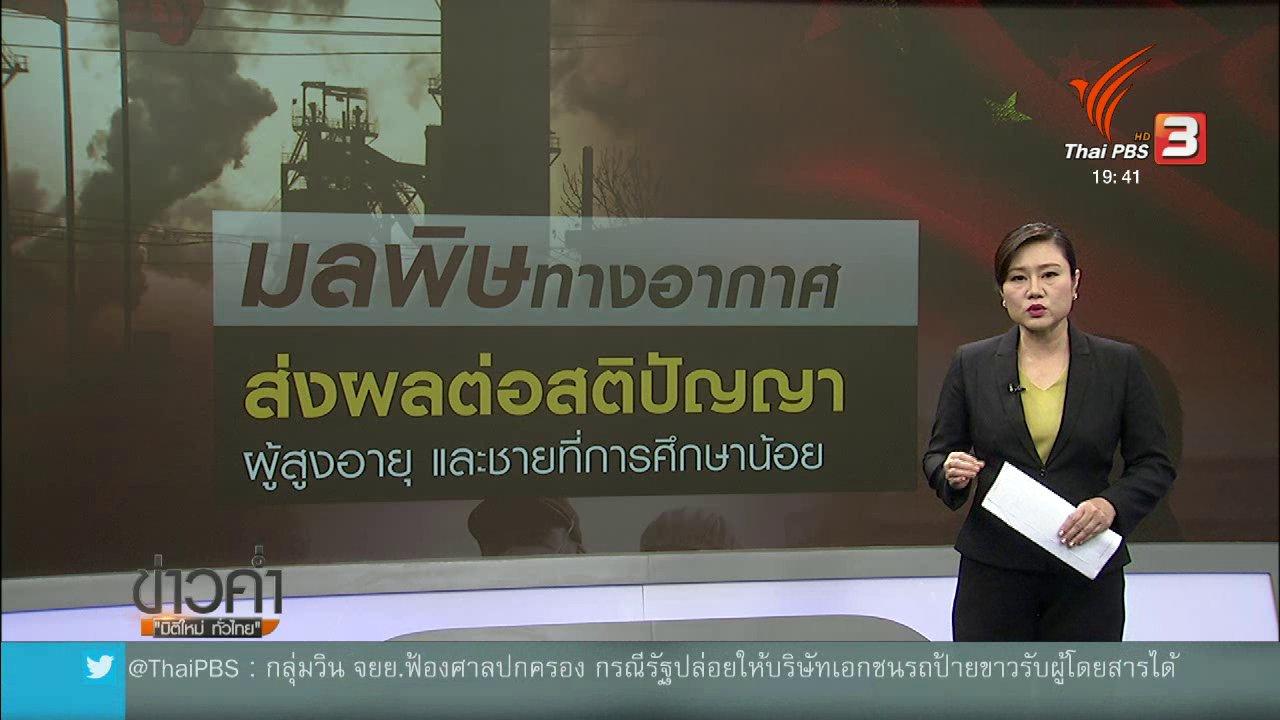 ข่าวค่ำ มิติใหม่ทั่วไทย - วิเคราะห์สถานการณ์ต่างประเทศ : ผลวิจัยพบมลพิษทางอากาศ ส่งผลต่อการคิด การรับรู้