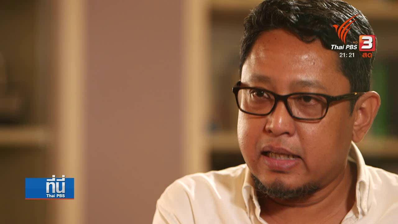 ที่นี่ Thai PBS - จับตาแรงกดดันเมียนมา ในวิกฤติโรฮิงญา