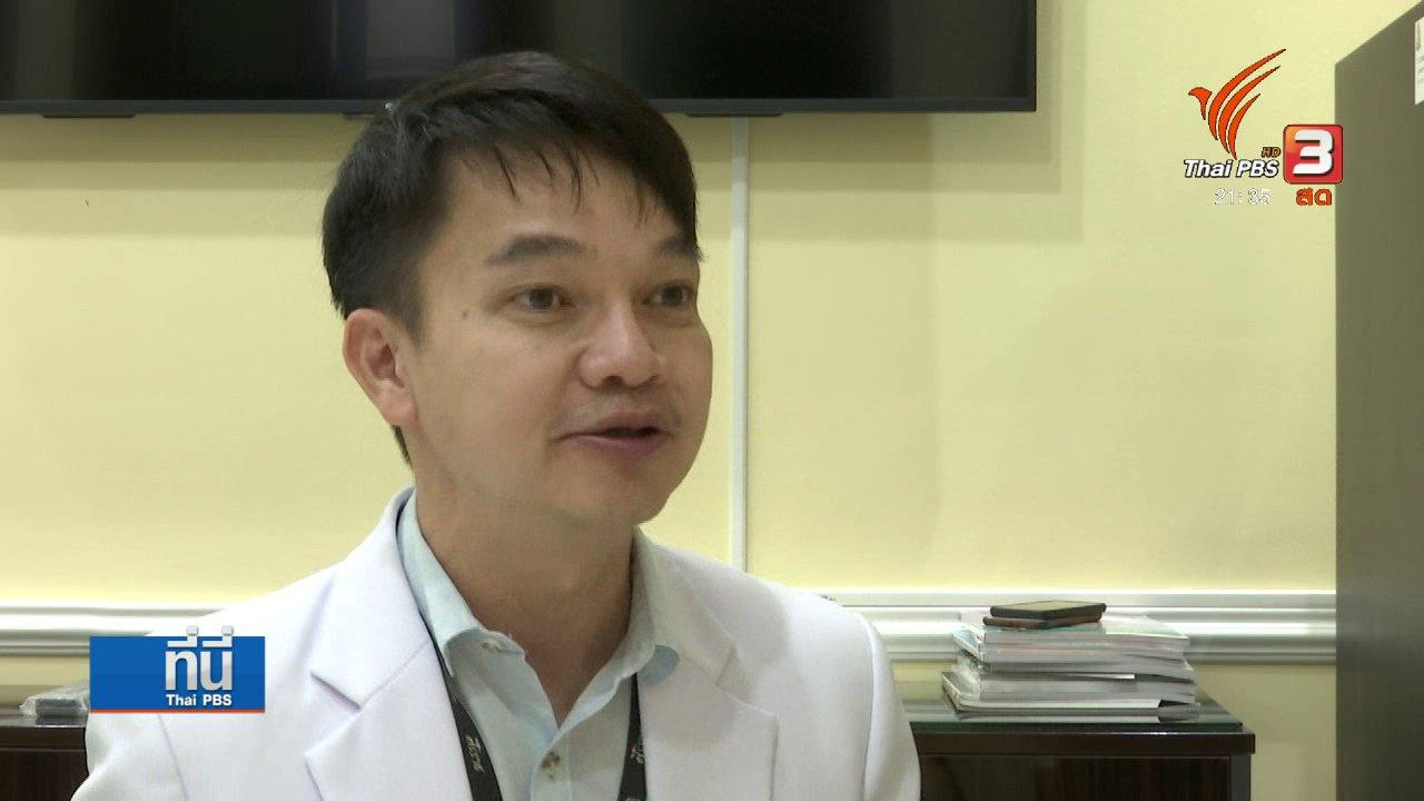 ที่นี่ Thai PBS - เตือนเฝ้าระวังโรคตาแดง ปีนี้พบแล้ว 6 หมื่นคน