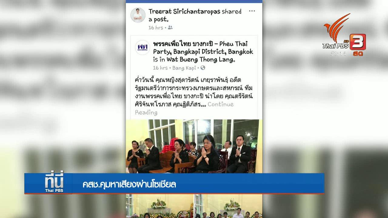 ที่นี่ Thai PBS - คสช.คุมเข้ม หาเสียงผ่านสื่อออนไลน์