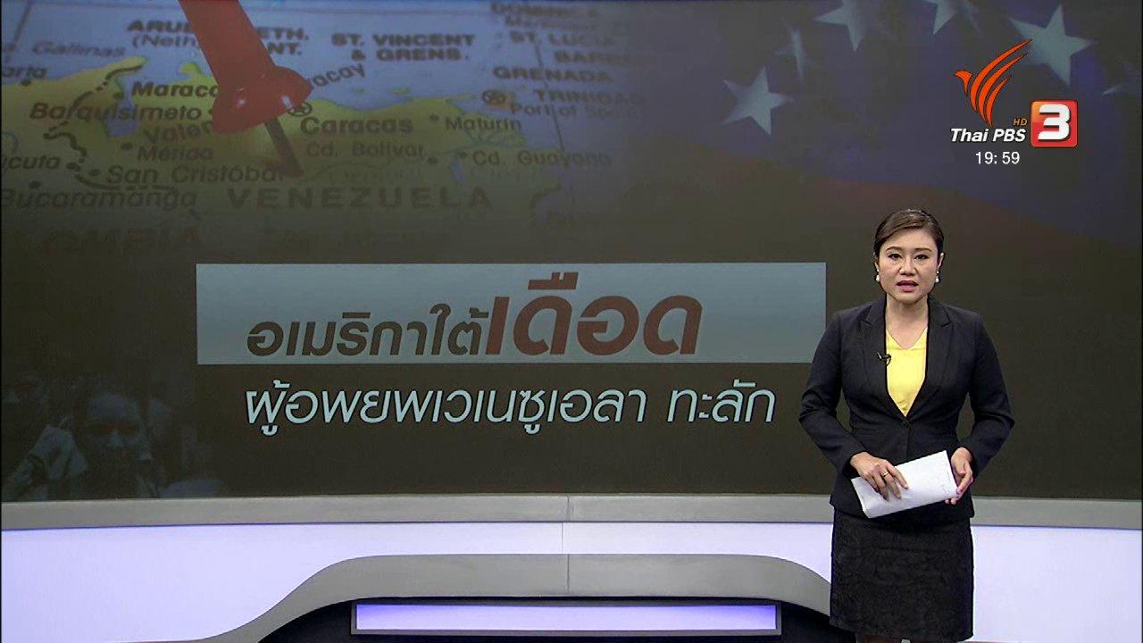 ข่าวค่ำ มิติใหม่ทั่วไทย - วิเคราะห์สถานการณ์ต่างประเทศ : เศรษฐกิจเวเนซูเอลาดิ่งเหว กระทบประเทศเพื่อนบ้าน