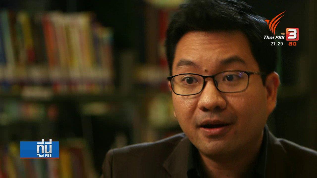 ที่นี่ Thai PBS - บทบาทการเมืองเมียนมา ต่อปัญหาชาติพันธุ์โรฮิงญา