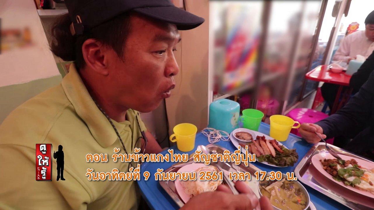 ดูให้รู้ - ร้านข้าวแกงไทย สัญชาติญี่ปุ่น