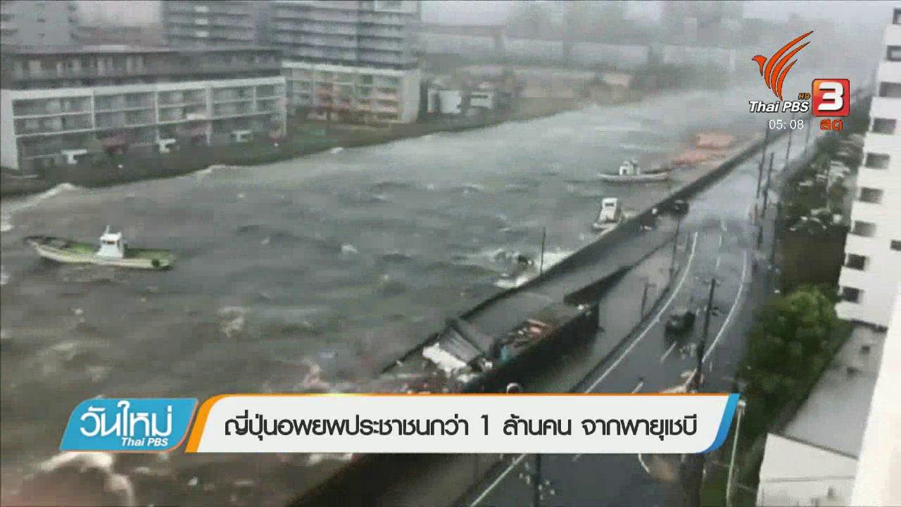 วันใหม่  ไทยพีบีเอส - ญี่ปุ่นอพยพประชาชนกว่า 1 ล้านคน จากพายุเชบี
