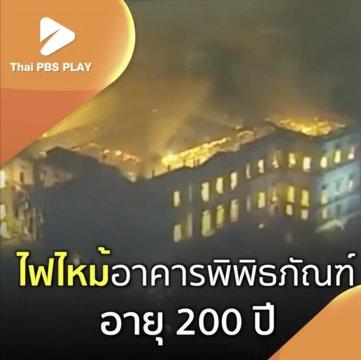 ไฟไหม้อาคารพิพิธภัณฑ์ อายุ 200 ปี