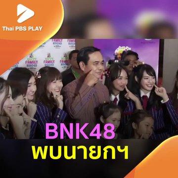 BNK48 พบนายกฯ