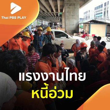 แรงงานไทย หนี้อ่วม