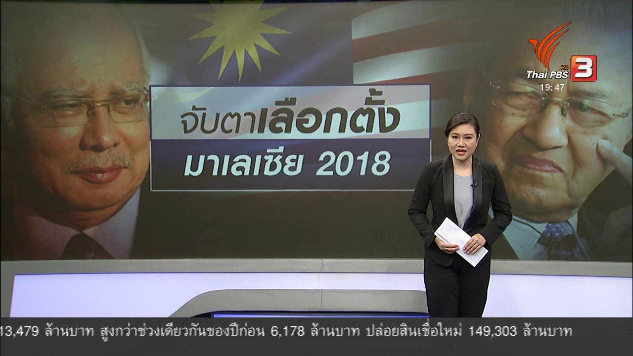 ข่าวค่ำ มิติใหม่ทั่วไทย - วิเคราะห์สถานการณ์ต่างประเทศ: จับตาเลือกตั้งชี้ชะตามาเลเซีย 2018