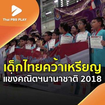 เด็กไทยคว้าเหรียญ แข่งคณิตฯนานาชาติ 2018
