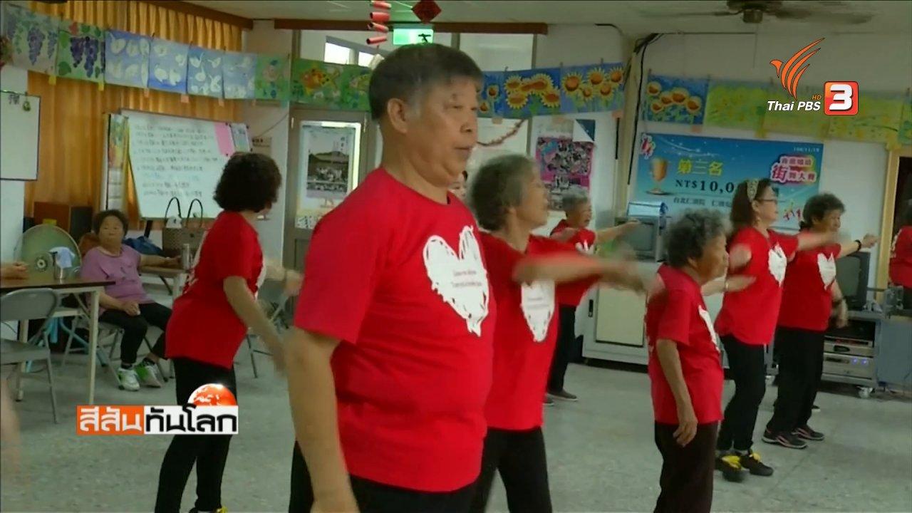 สีสันทันโลก - นักเต้นฮิปฮอปสูงอายุ