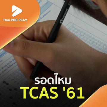 รอดไหม TCAS '61
