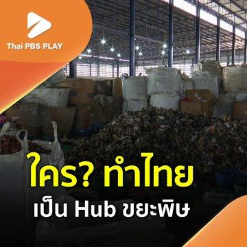 ใคร? ทำไทยเป็น Hub ขยะพิษ