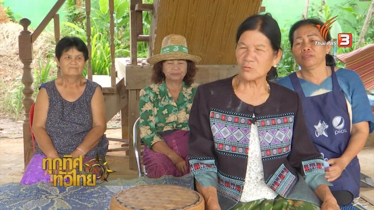 ทุกทิศทั่วไทย - วิถีทั่วไทย : เมี่ยงหัวทูนเมนูอร่อยที่ภูเรือ