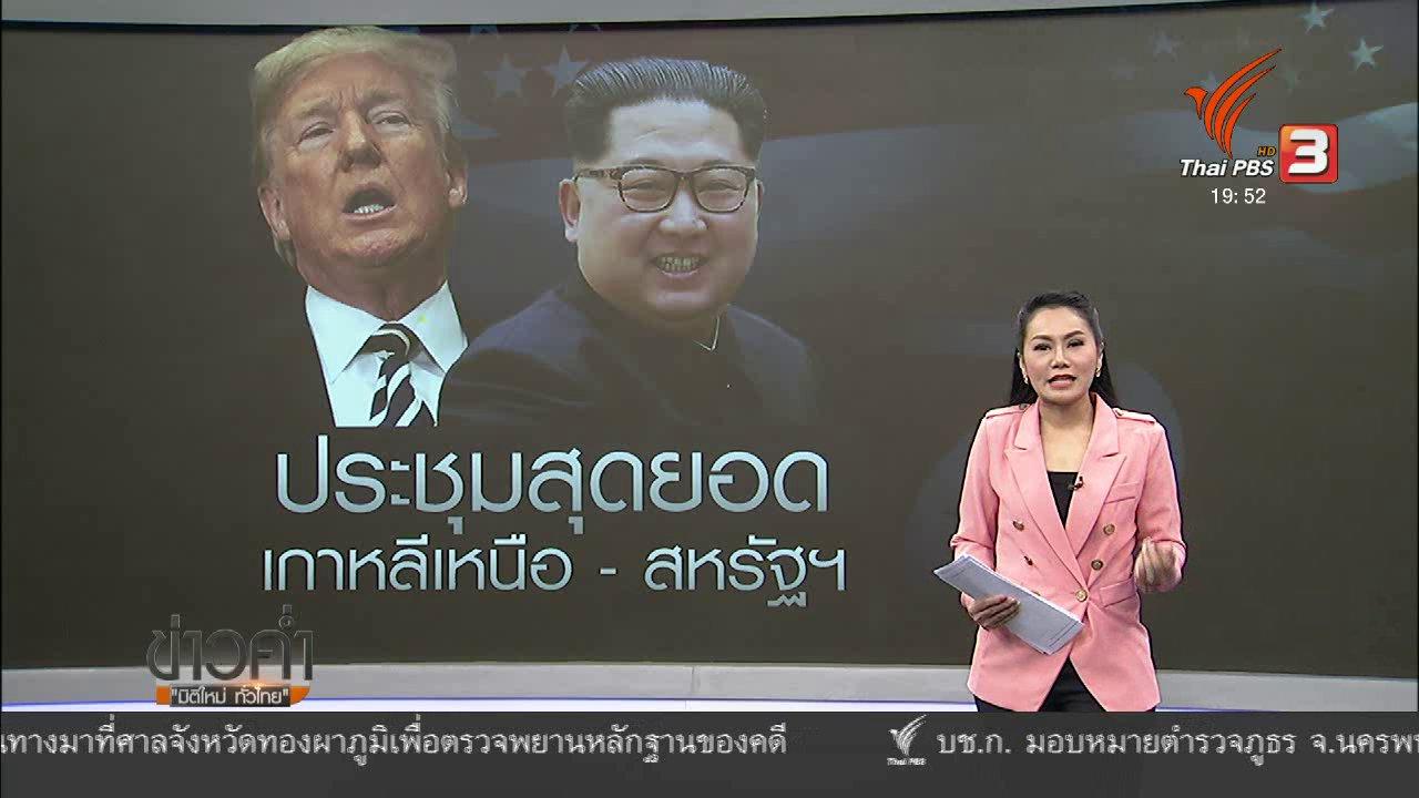 ข่าวค่ำ มิติใหม่ทั่วไทย - วิเคราะห์สถานการณ์ต่างประเทศ : ใครรับผิดชอบค่าที่พักคณะผู้นำเกาหลีเหนือ