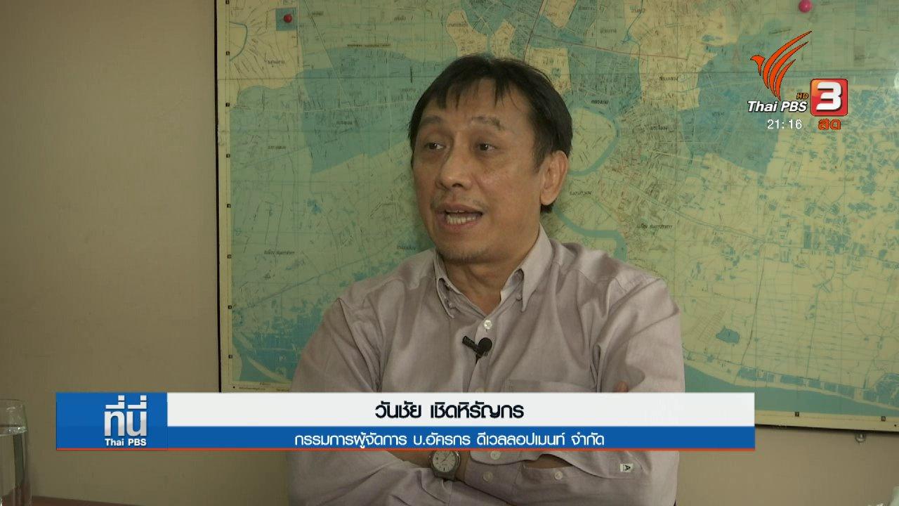 ที่นี่ Thai PBS - สตง. สอบงบฯ หอพักราชภัฏสวนสุนันทา