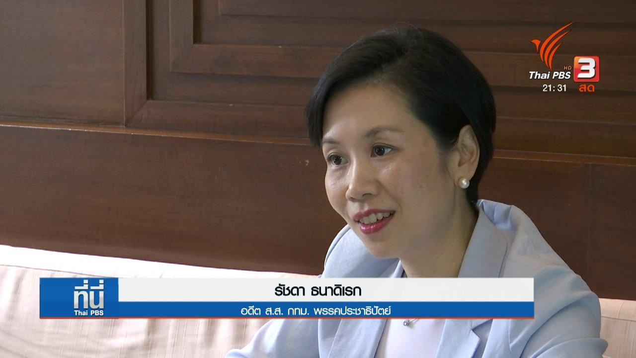 """ที่นี่ Thai PBS - สเปน """"ครม.เฟมินิสต์"""" ตั้งผู้หญิงเป็นรัฐมนตรี 11 คน"""