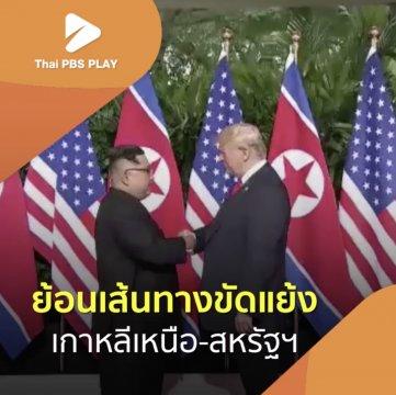 """ย้อนเส้นทางขัดแย้ง """"เกาหลีเหนือ-สหรัฐฯ"""""""