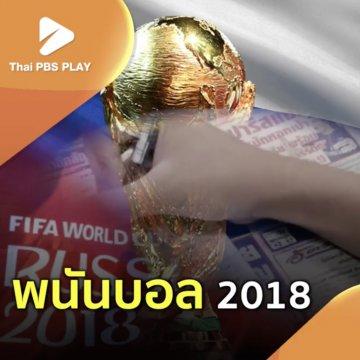 พนันบอล 2018