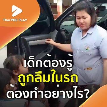 เด็กต้องรู้ ถูกลืมในรถ ต้องทำอย่างไร