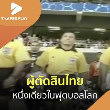ผู้ตัดสินไทยหนึ่งเดียวในฟุตบอลโลก