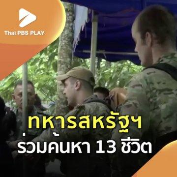 ทหารสหรัฐฯ ร่วมค้นหา 13 ชีวิต