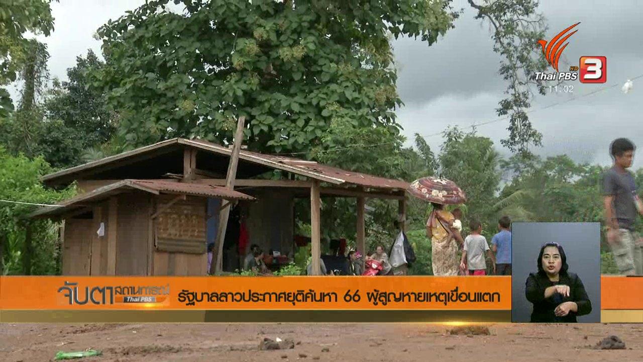 จับตาสถานการณ์ - รัฐบาลลาวประกาศยุติค้นหา 66 ผู้สูญหายเหตุเขื่อนแตก