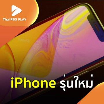 iPhone รุ่นใหม่