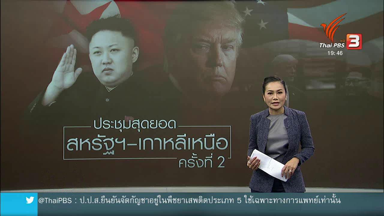 ข่าวค่ำ มิติใหม่ทั่วไทย - วิเคราะห์สถานการณ์ต่างประเทศ : ประชุมสุดยอดผู้นำสหรัฐฯ - เกาหลีเหนือ ครั้งที่ 2