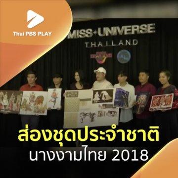 ส่องชุดประจำชาติ นางงามไทย 2018
